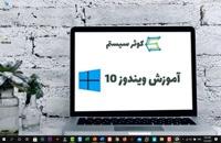 آموزش تغییر بک گراند دسکتاپ ویندوز 10