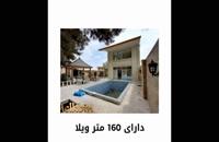 500 متر باغ ویلای شیک در ملارد دارای حدودا 160 متر بنا