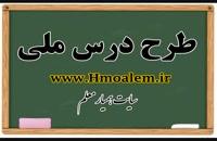 طرح درس روزانه ملی زبان انگلیسی دهم