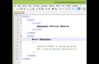 قسمت اول آموزش HTML و CSS