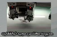 دستگاه گلدوزی کامپیوتری مخصوص پرده