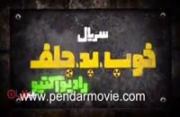 قسمت 11 سریال خوب بد جلف رادیواکتیو (کامل)(قانونی)| دانلود رایگان سریال خوب بد جلف قسمت یازدهم-قسمت 11-(online)(HD)