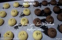 طرز تهیه شیرینی بهشتی _ مخصوص عید نوروز