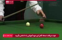 آموزش بازی اسنوکر - تمرین حرکت چوب به صورت مستقیم
