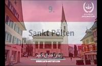 پرمهاجرت ترین شهر های اتریش