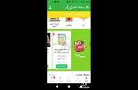 هزینه طراحی اپلیکیشن فروشگاهی شیناوب