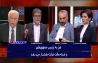 رئیس حزب وطن ترکیه: جایگاه ما باید در کنار ایران باشد/ دشمنی با ایران خطرناک است