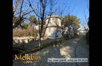 1450 مترباغ ویلای فاخر با بنای قدیمی قابل استفاده در شهریار