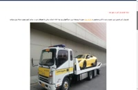 معرفی خدمات سایت خودرو بر مرند - خودرو بران آرش