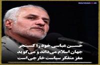 حسن عباسی؛ مرد جنجالی سخنرانیهای بدون سند