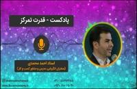 استاد احمد محمدی - قدرت تمرکز