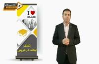 استاد احمد محمدی - تکنیک لبخند در فروش