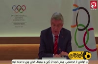 حذف کاراته از المپیک پاریس
