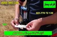 تنظیمات فلزیاب جی پی ایکس 5000 کیلیکو