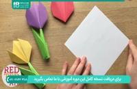 مراحل ساخت اوریگامی گل لاله با کاغذ های رنگی
