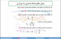 جلسه 128 فیزیک یازدهم - به هم بستن مقاومتها 2 - مدرس محمد پوررضا