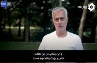 گفتگو با مورینیو درباره فینال لیگ قهرمانان اروپا