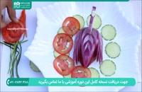 روش تزیین سفره افطار و مهمانی با استفاده از سبزیجات