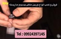 دستگاه شنود مخفی 09924397145
