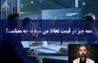 اصول تحلیل تکنیکال | کلاس آموزش بورس در شیراز | کلاس آموزش بورس حضوری و آنلاین
