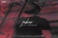 آهنگ جدید زیبا و احساسی تبر علی یاسینی