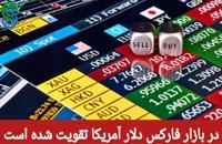 گزارش قبل بازار آمریکا - سه شنبه 26 مرداد 1400