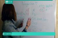 آموزش آسان حالت مفعولی غیر مستقیم (Dative )  زبان روسی