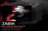 دانلود آهنگ جدید ذبیح به نام کار دادی دستم   پخش سراسری موزیک تهران سانگ