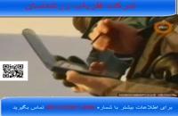 نمایندگی فروش فلزیاب در شیراز 09100061386 خرید -فروش واجازه فلزیاب