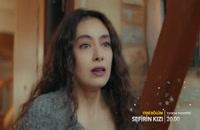 دانلود قسمت 4 سریال دختر سفیر Sefirin Kizi با زیرنویس فارسی