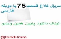 سریال کلاغ قسمت 75 با دوبله فارسی