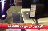 تلویزیون ال جی 65SM8500