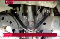 آموزش  تعمیر جلوبندی خودرو - تعویض طبق