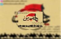 دکلمه جدید بنام یا حسین با صدای محمد علی حیدرزاده