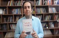 معرفی کتاب سطل شما چقدر پر است اثر تام ارث در باغچه کتاب محمد منشی زاده