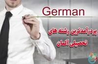 پردرآمدترین رشته های تحصیلی آلمان