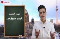 حروف ربط دو بخشی در زبان آلمانی - قسمت اول