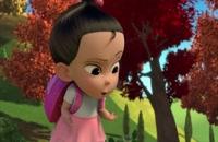 انیمیشن بچه رئیس :بازگشت به کار-دوبله (فصل 3-ق 4)