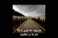 500 متر باغ ویلای زیبا در کردزار شهریار دارای 251 متر بنا