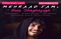 کنسرت مهراد جم برای اولین بار در جزیره کیش