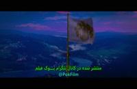 فیلم جنگل کروز با زیرنویس چسبیده