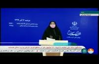 جدیدترین آمار کرونا در ایران - 3 آذر 99