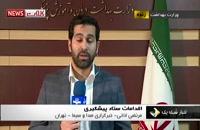اقدامات برای مقابله با کرونا در ایران