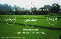 علف کش تضمینی برای دفع علف های هرز باریک برگ و پهن برگ برنج