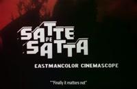 تریلر فیلم هفت عروس برای هفت برادر Satte Pe Satta 1982
