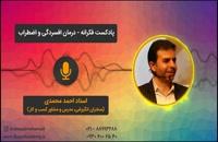 پادکست فکرانه - استاد احمد محمدی - آکادمی بازار