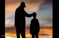دانلود کلیپ بسیار زیبای برای تبریک روز پدر