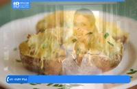 آموزش شیرینی پزی - سیب زمینی دو بار پخت
