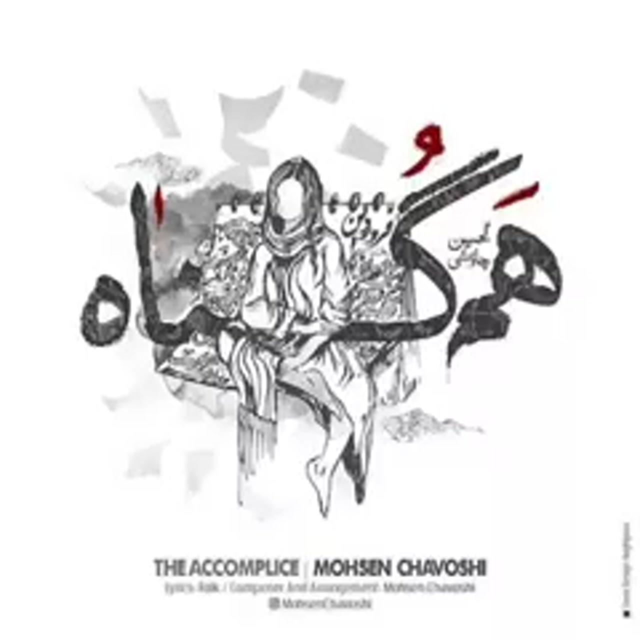 آهنگ الا دختر تو مادر داری یا نه نشونی از محسن چاوشی