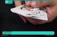آموزش شعبده بازی - پاسور